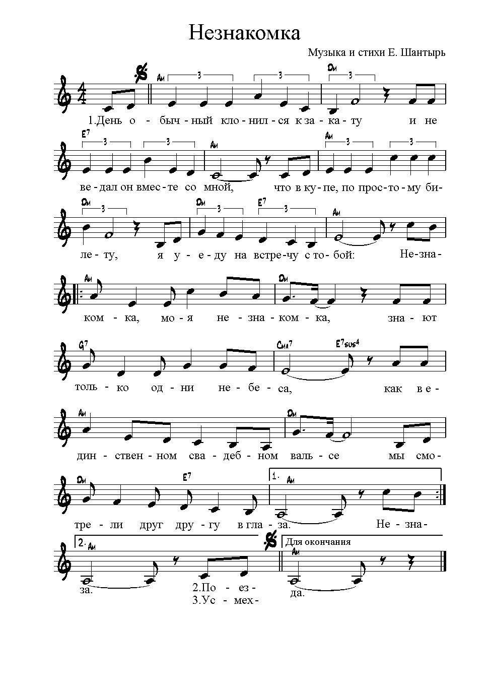 аккорды николаев незнакомка
